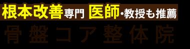 鶴岡市で根本改善なら「骨盤コア整体院」 ロゴ